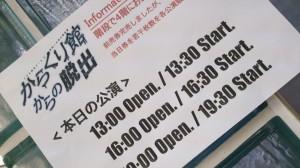 「リアル脱出ゲーム×金田一少年の事件簿 からくり館からの脱出」 in 岡山