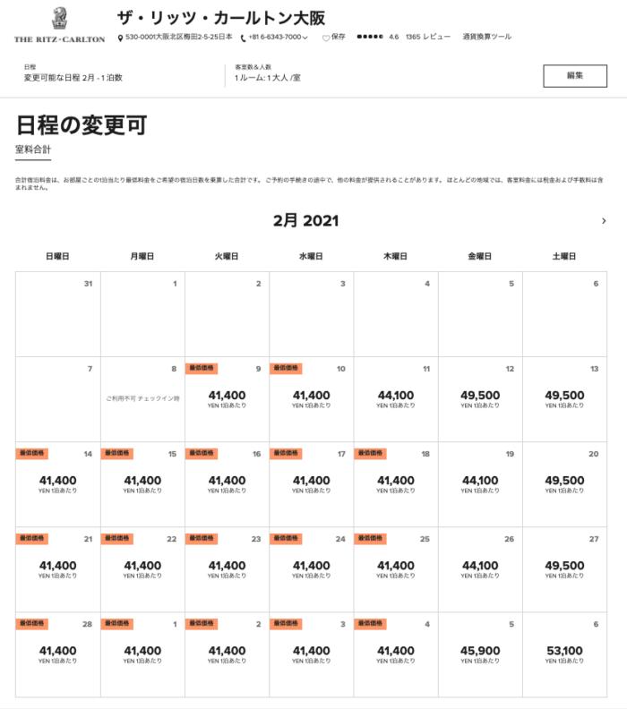 ザ・リッツ・カールトン大阪2021年2月の宿泊料金